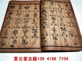 【清】本草纲目,中草药图册。全套  #5411