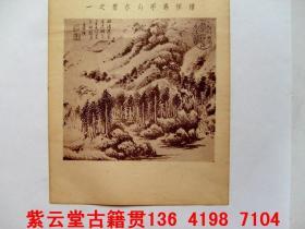 【清】珂罗版;浑寿平(山水)#3398