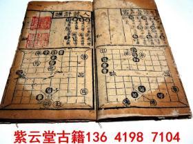 【明】加靖元年(1522年)中国现存最早的棋谱【百变象棋谱】#5755