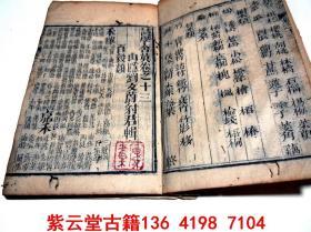 【清】刘文蔚【诗学含英13-14】#5487
