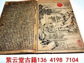 清《绘图石头记;83回-90回》       #5759