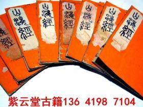 【明】万历;吴中珩,收图最多的,木刻版画【山海经】1-18卷,全套  #5705