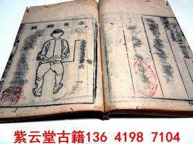 【清】】中医;木刻版画,【医宗金鉴】(卷9)#5630