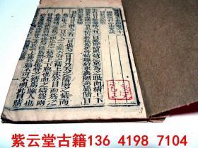 【乾隆】中医眼科;【医宗金鉴】(卷61) #5668