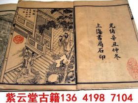 【光绪】西厢记(卷1-卷6) 5册全   #3012