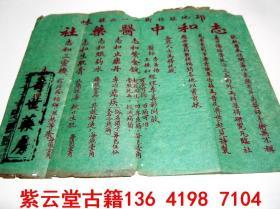 民国;中医药目单 #5756