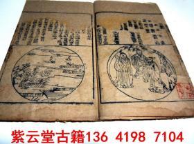 【清】木刻版画【古代画谱】万宝全书,卷11  #5601