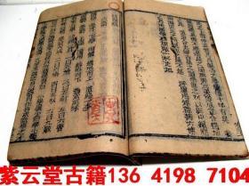 【清】科举考答题;文料大成【古代;技能篇】卷30-32   #5027