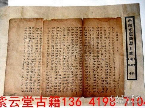 【乾隆】28年(1763年)进士.杨嗣曾;科举考文献【颜渊日愿】手稿 #1558