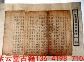 【乾隆】28年(1763年)进士.杨嗣曾;科举考文献【顔淵日願】手稿 #1558