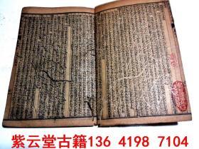 【清】中医;内科篇【医宗金鉴】(卷40-41)  #5570