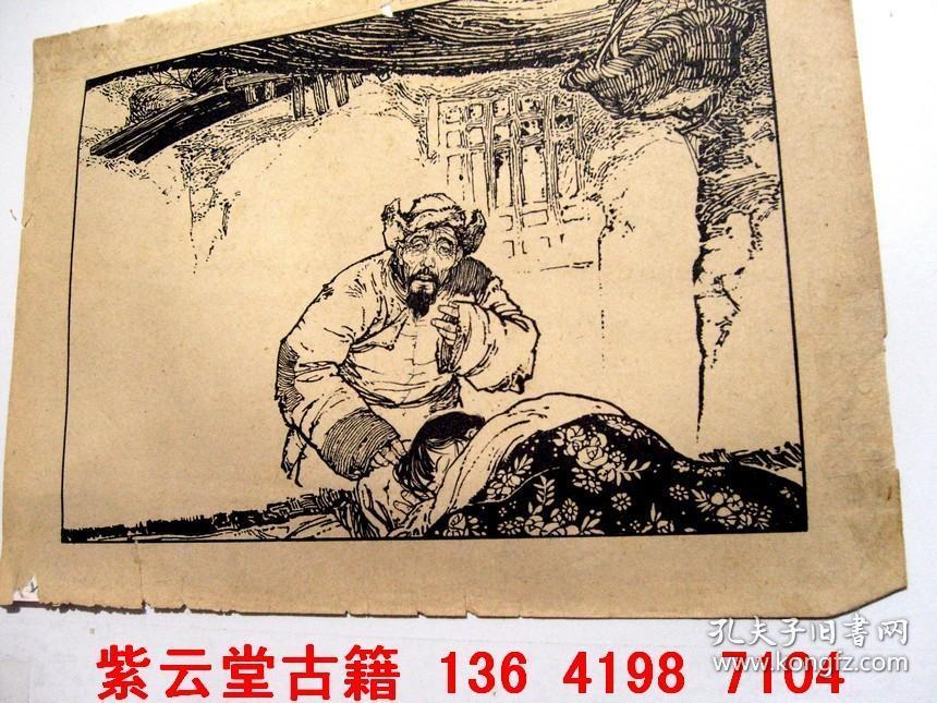 早期50年代.华三川.连环画(白毛女)初稿版 #3475
