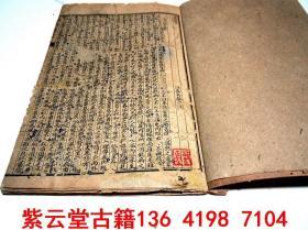 【清】中医温热病【温热熬言】  #5751
