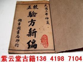 【清】中医,急救方[验方新编1-18卷]全套   【 #5094 】