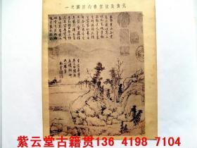 元;黄公望(宫春三居图)【清;珂罗版】#3412
