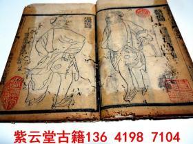 【清】木刻版画,中医;外科【医宗金鉴】(卷10)#5636