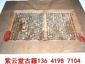 【清】湖北进士;陈廷扬,科举考文献【霄】原始手稿    #5699