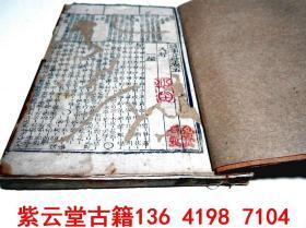 【清】乾隆;木刻,3节楼版【诗韵合璧】卷5    #5608