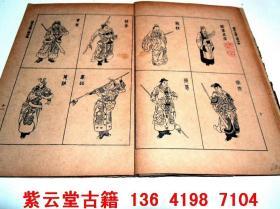 三国人物画册   #5453