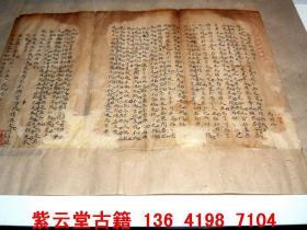 【明】天启进士;上海人,广东道御史。;冯明玠,科举考文献手稿 #5433