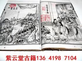 【清】连环画图册【东周列国志】#5176