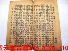 【明】崇祯元年(1628年)扬州进士;姚思孝,科举考文献(緡戀黃鳥)  #308