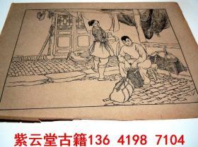早期.连环画初版60年代;盛亮贤.【锻炼】#3491
