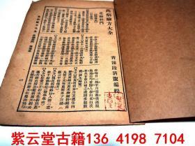 【清】中医草方【验方大全】性病篇    #5597