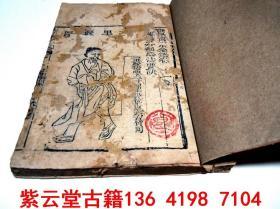 【清】木刻版画;中医;骨科【医宗金鉴】(卷11)#5633
