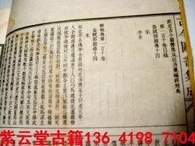 欽定古今圖書集成(宋.金.元篇)(110-112卷)   #207
