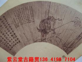 明;唐伯虎(人物画)【清;柯罗版】#3391