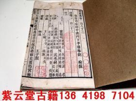 【晋】宰相,刘昫【旧唐书】(卷183) #5315
