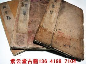 【明】崇祯葵末1643年;中医临床宝典【寓意草】全套 #5414