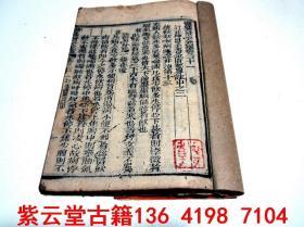 【清】中医;张仲景;金匮要略【医宗金鉴21】#5650