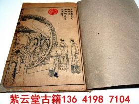 清;《绘图石头记;83回-90回》       #5759