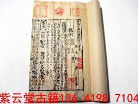【宋】祝穆【方舆勝覧】(55) #925