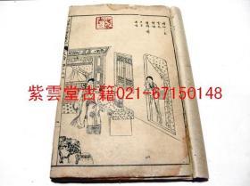 清;绘图石头记(19回-26回)  #3336