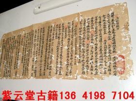 古代;中医草方【治猁嫉方】原始手稿 #5159