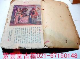 【民国】梅兰芳.戏考文献  #3673