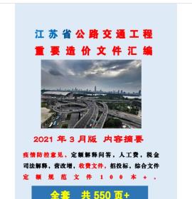 2021年 实时更新 江苏省公路交通工程重要造价文件汇编 定额解释1E21f