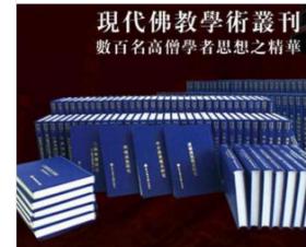 现代佛教学术丛刊 32开101册1G22f