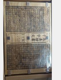 朱熹榜书千字文(4开线装 全三册 原箱装) 1G26f