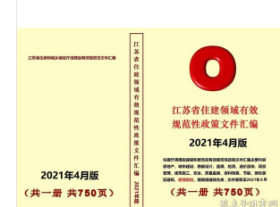 2021年 实时更新 江苏省住建领域**规范性政策文件汇编1H10f