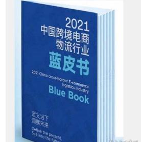 2021中国跨境电商物流行业蓝皮书1J19f
