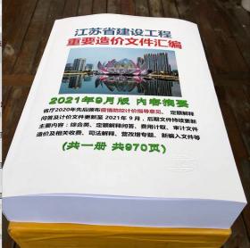 2021年实时更新 江苏省建设工程重要造价文件汇编定额解释1E21f