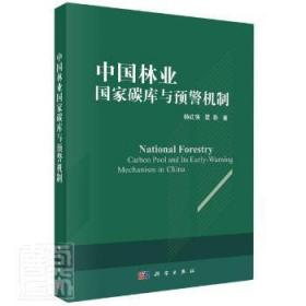 中国林业国家碳库与预警机制