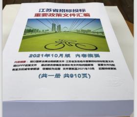2021年江苏省招标投标重要政策文件汇编 定额解释 1J11f