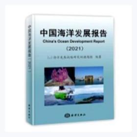 全新正版图书 中国海洋发展报告:2021:2021者_贾宇责_高朝君海洋出版社9787521008029 中国建筑孔夫子中国建筑软件书店