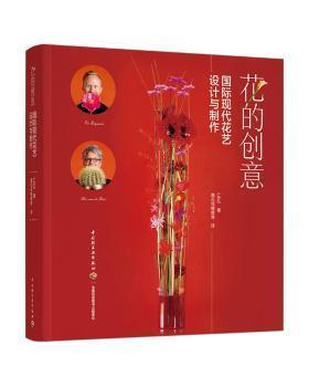 全新正版图书 花的创意:国际现代花艺设计与制作中国轻工业出版社9787518434459 中国建筑孔夫子中国建筑软件书店