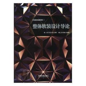 全新正版图书 整体软装设计导论苏明中国铁道出版社9787113248673 中国建筑孔夫子中国建筑软件书店
